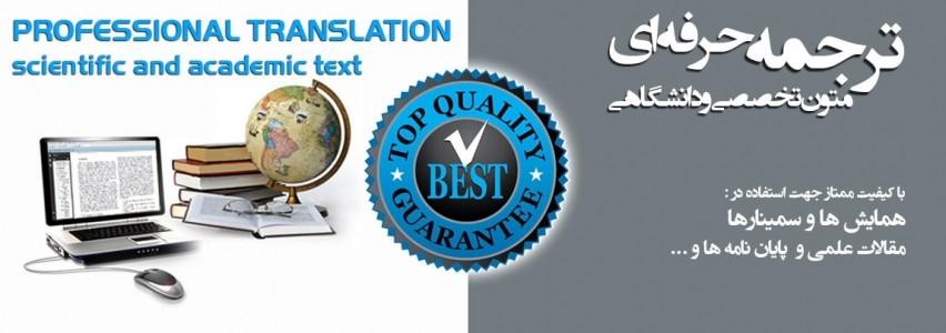 ترجمه متون تخصصي زبان هاي زنده دنيا
